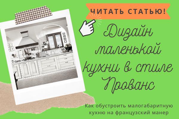 Читать статью про кухни в стиле прованс