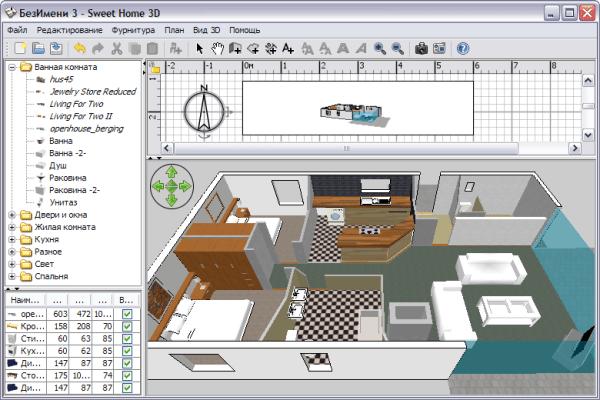 Используя специальные дизайнерские программы можно правильно скомпоновать все предметы интерьера в соответствии с их габаритами и получить наглядное изображение будущей комнаты