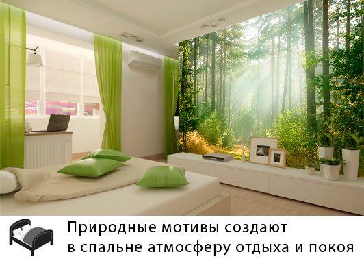 Современная спальня с фотообоями.